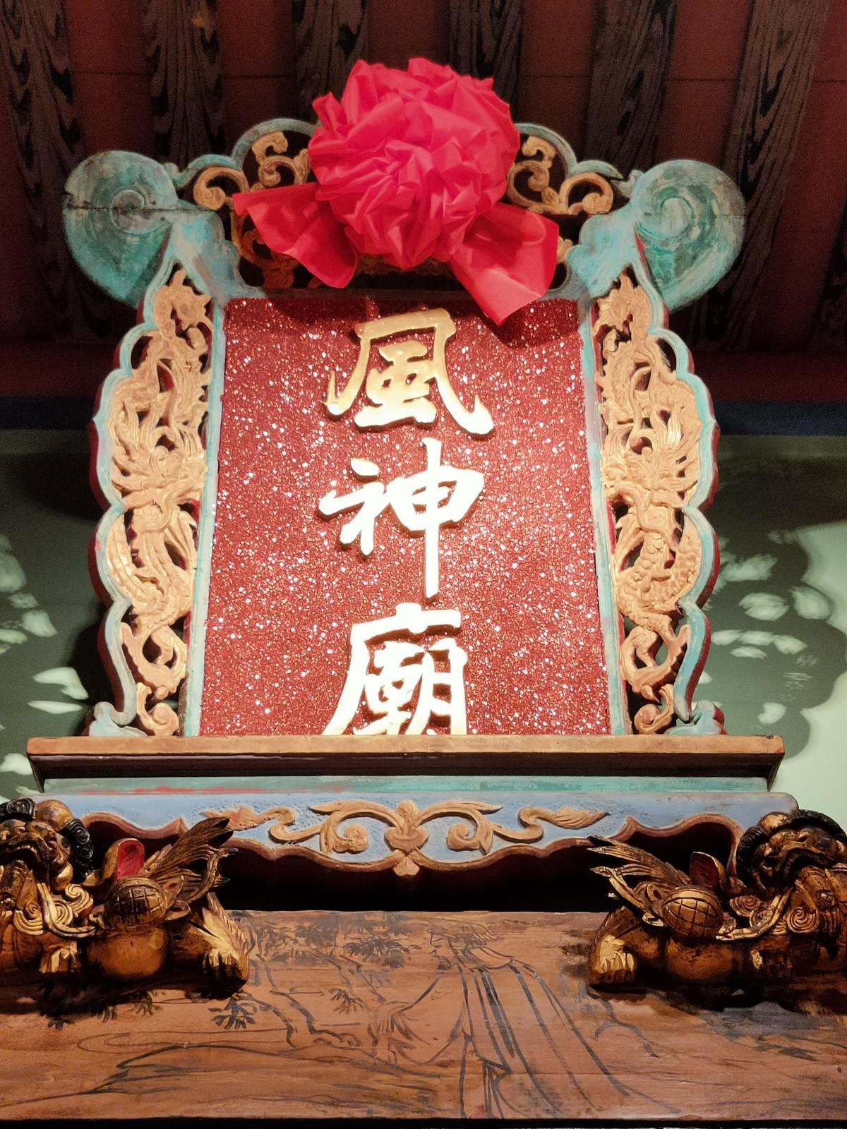 中西區風神廟 (6)