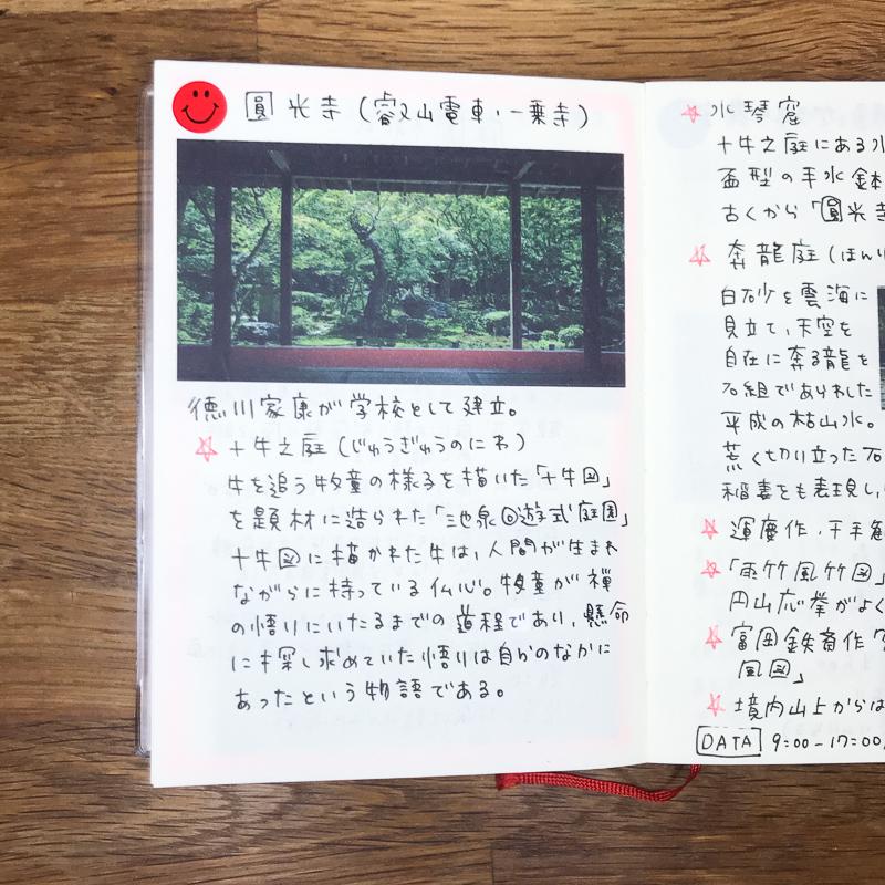 travelnote_16