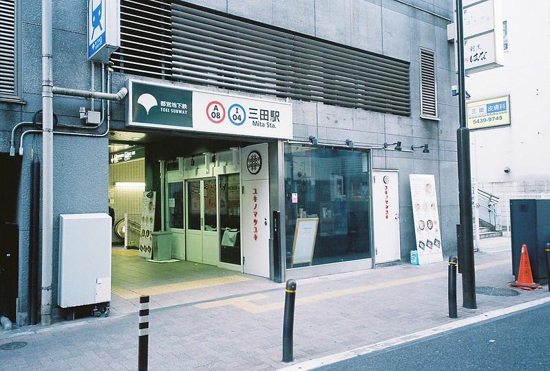 Ricoh GR1s+KodaK Ultramax400偽 東京いい道 しぶい道 三田聖坂 二本榎通り 都営三田線三田駅