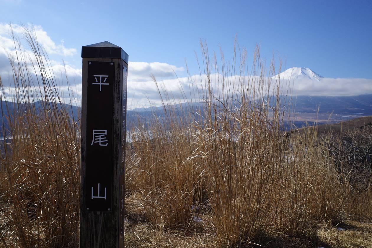 平尾山山頂標識