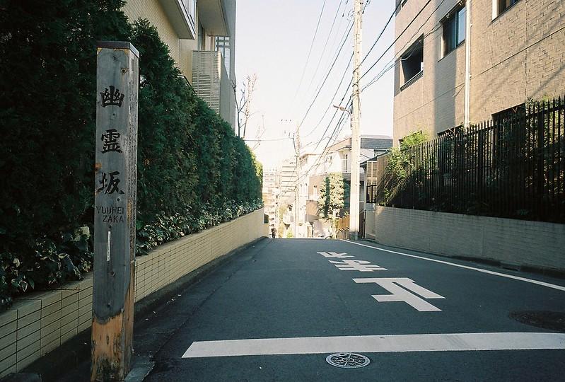 Ricoh GR1s+KodaK Ultramax400偽 東京いい道 しぶい道 三田聖坂 二本榎通り 幽霊坂