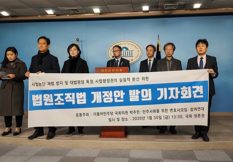 20200103_법원조직법개정안발의기자회견