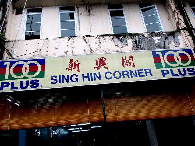 Sing Hin Corner