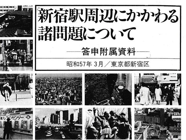 西武新宿駅地下鉄大江戸線直結計画 (1)