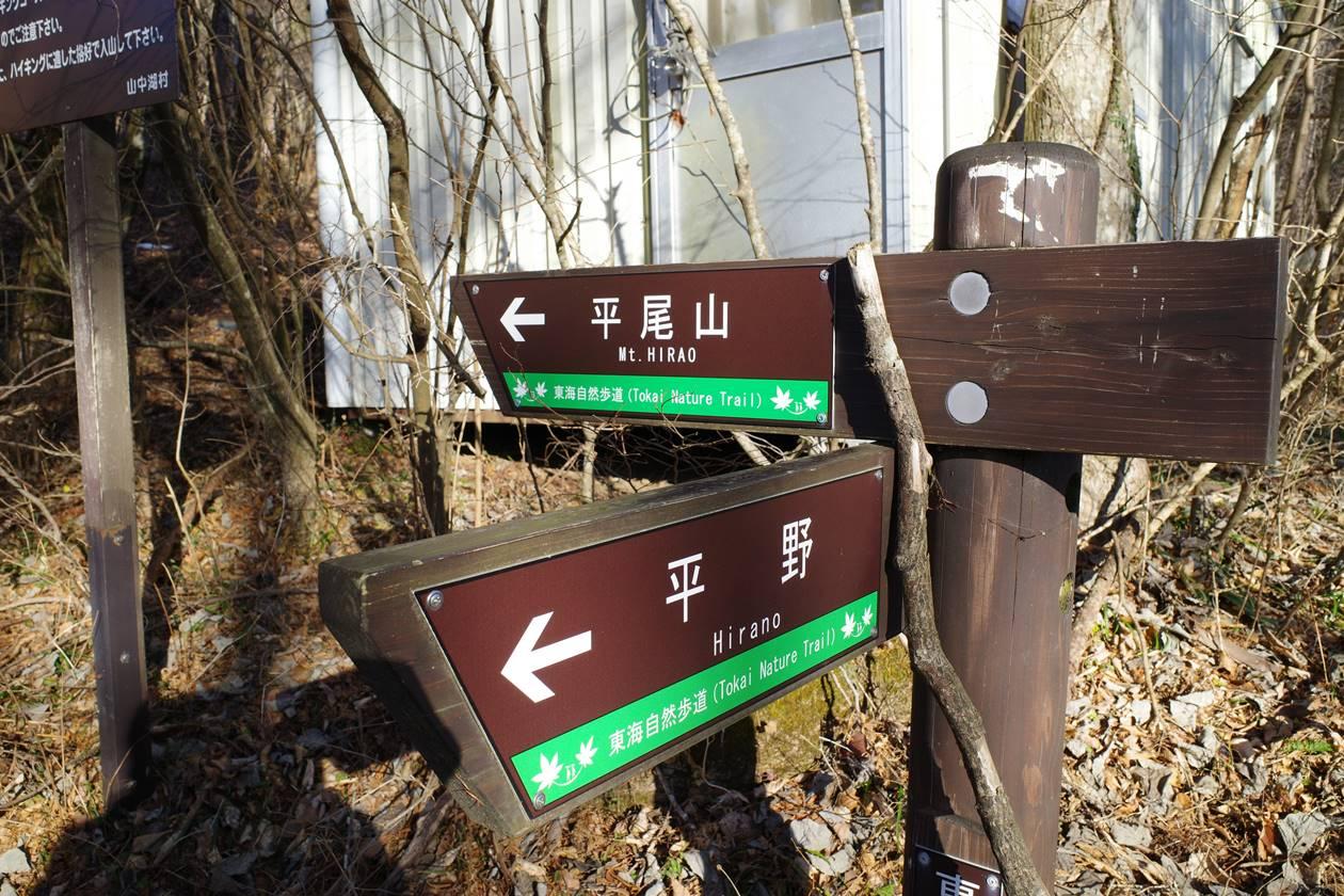 平尾山登山口