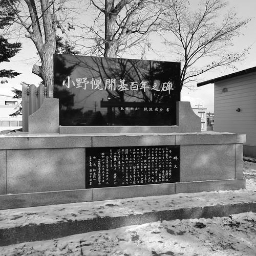 02-01-2020 Sapporo (5)