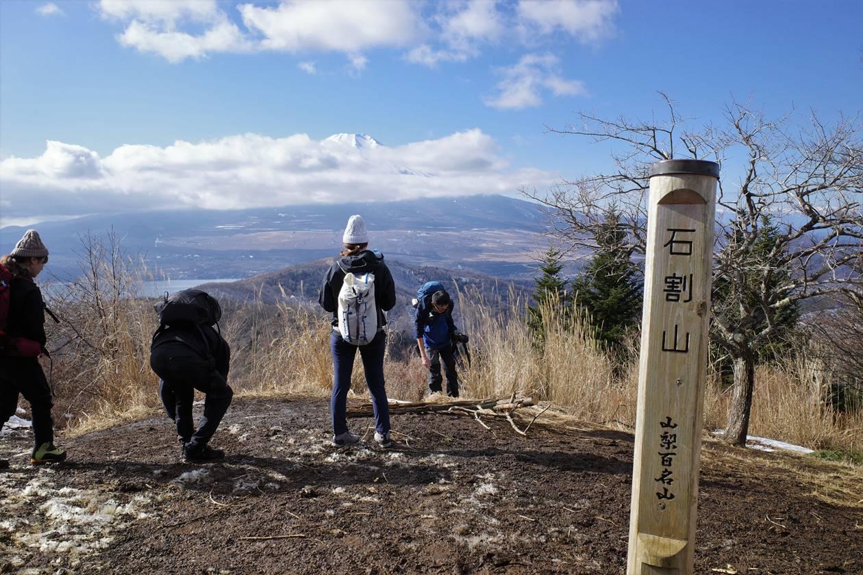 石割山山頂標識