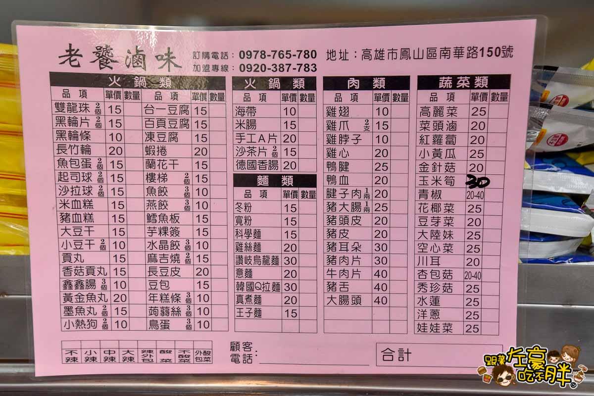 老饕滷味(高雄南平店)五甲美食鳳山美食-5