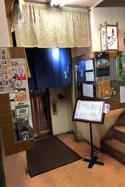 超久しぶりに「む蔵」へ(神戸・元町)