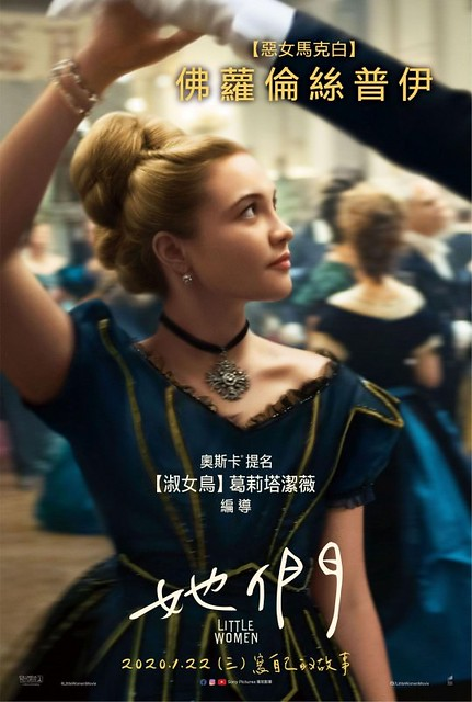 """The movie posters & stills of the American movie """" Little Women"""" will be launching in Taiwan on Jan 10, 2020"""