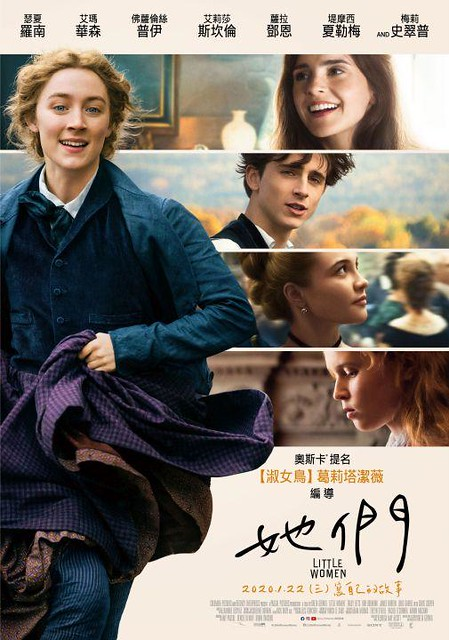 "The movie posters & stills of the American movie "" Little Women"" will be launching in Taiwan on Jan 10, 2020"