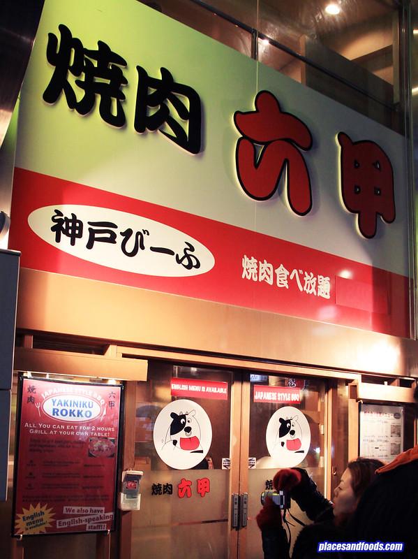 yakiniku rokko osaka restaurant