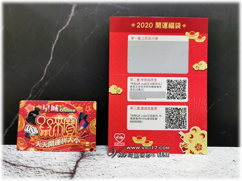 超商福袋060