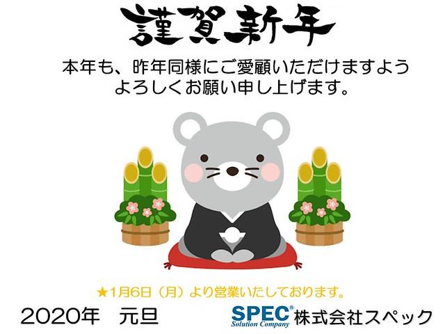 株式会社スペック.謹賀新年.2020