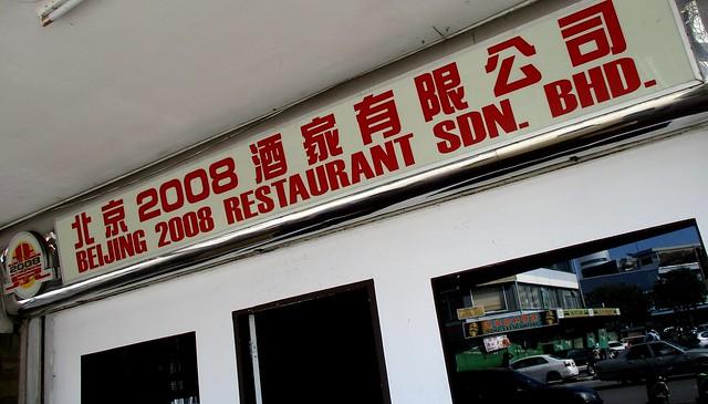Beijing 2008 Restaurant