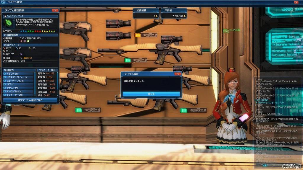 Phantasy Star Online 2 Screenshot 2020.01.03 - 10.37.49.51