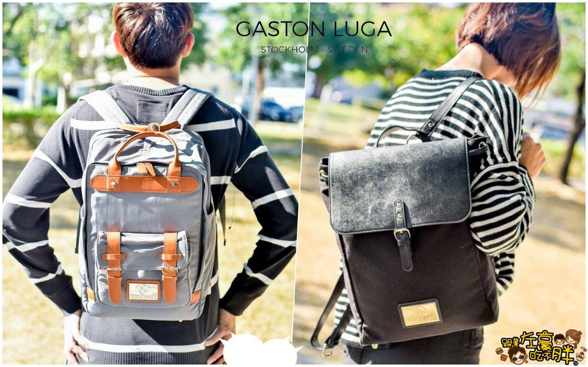 GASTON LUGA北歐背包品牌-首頁