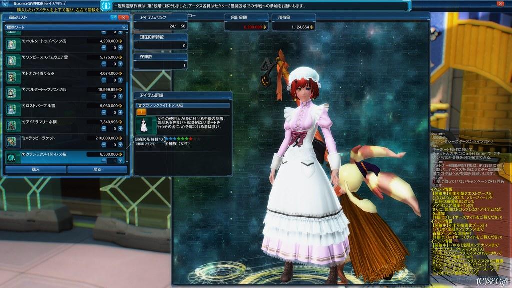 Phantasy Star Online 2 Screenshot 2020.01.04 - 20.12.55.58
