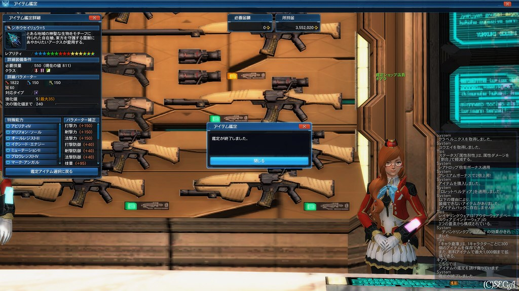 Phantasy Star Online 2 Screenshot 2020.01.02 - 19.37.21.43