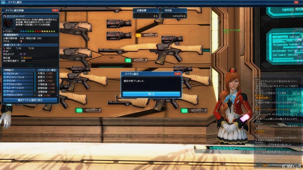 Phantasy Star Online 2 Screenshot 2020.01.04 - 18.39.30.02