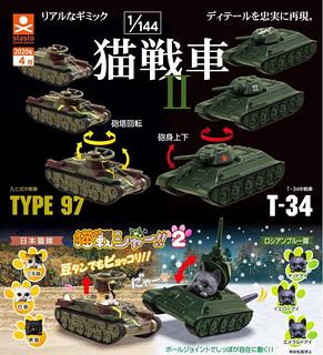 叫貓貓開坦克來互相傷害啊!stasto 貓戰車 II(スタンド・ストーンズ 猫戦シャー!!2)
