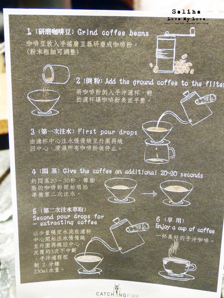 新北鶯歌老街好玩DIY推薦燧人炊事手沖咖啡體驗 (6)