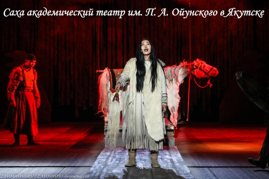 Саха академический театр им. П. А. Ойунского в Якутске
