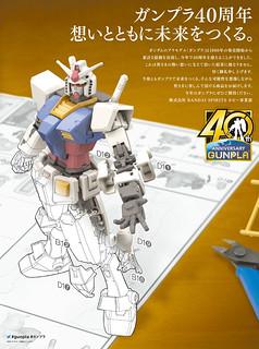 《機動戰士鋼彈》RX-78-2「鋼彈」又要推出全新組裝模型?萬代賀年卡釋出開發中 CG !