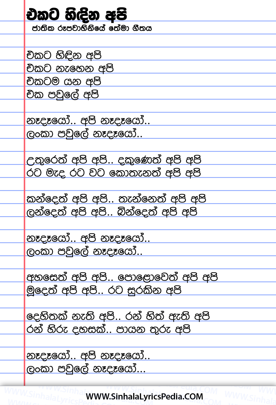 Ekata Hidina Api (Jathika Rupavahini Theme Song) Song Lyrics