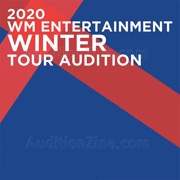 WM 엔터테인먼트 2020 겨울 전국 오디션