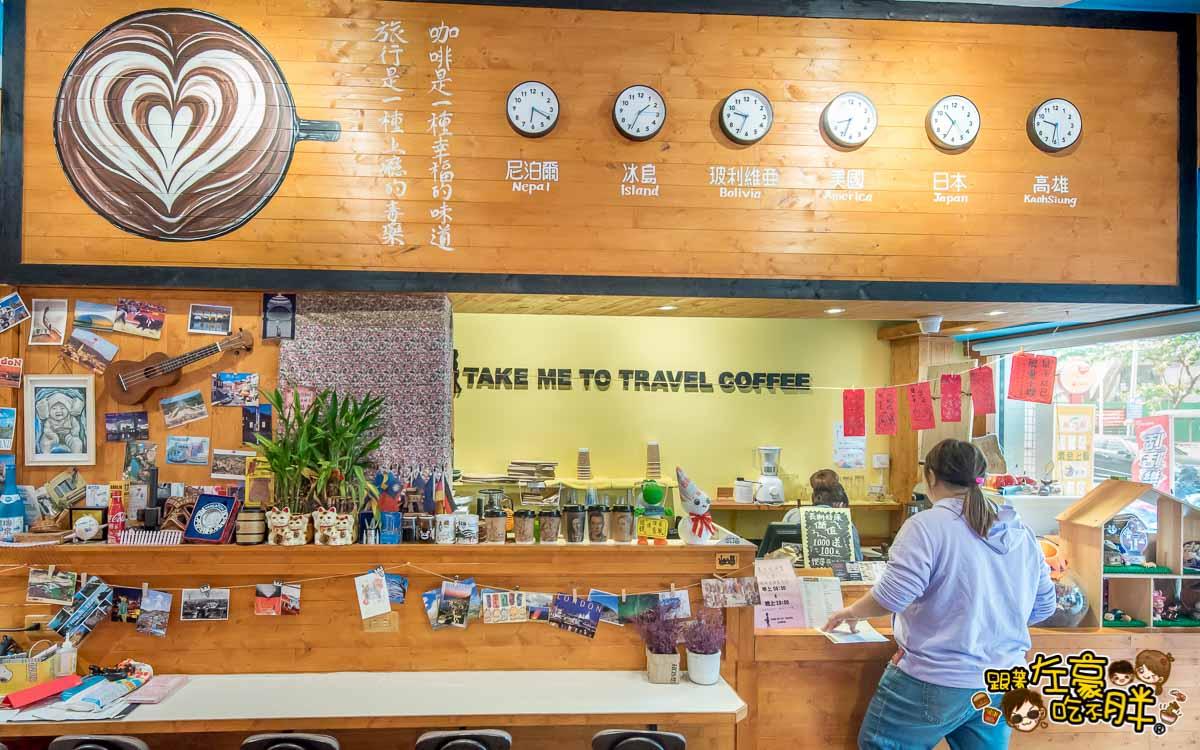 帶我去旅行(英明店)高雄咖啡廳-2