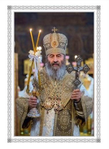 Рождественское послание Предстоятеля Украинской Православной ...