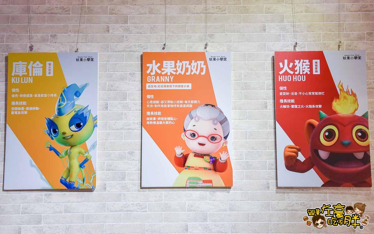 公視妖果小學堂 兒童卡通-14
