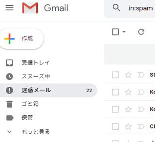 2021912_gmail_spam