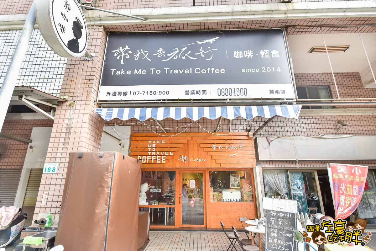 帶我去旅行(英明店)高雄咖啡廳-33