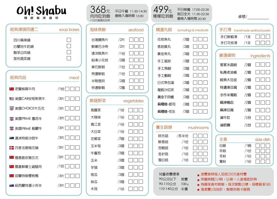 oh_shabu_menu
