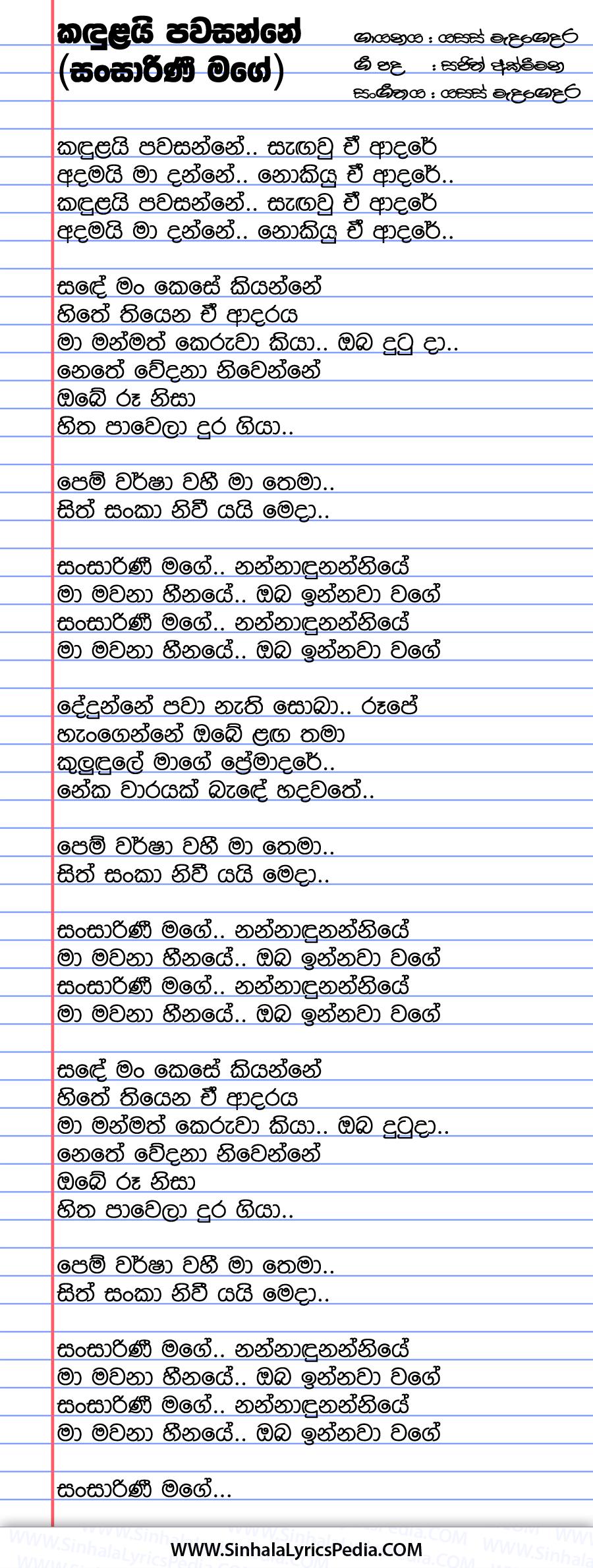 Kandulai Pawasanne (Sansarini Mage) Song Lyrics
