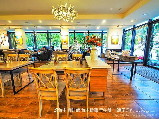 想台中 咖啡館 台中餐廳 早午餐