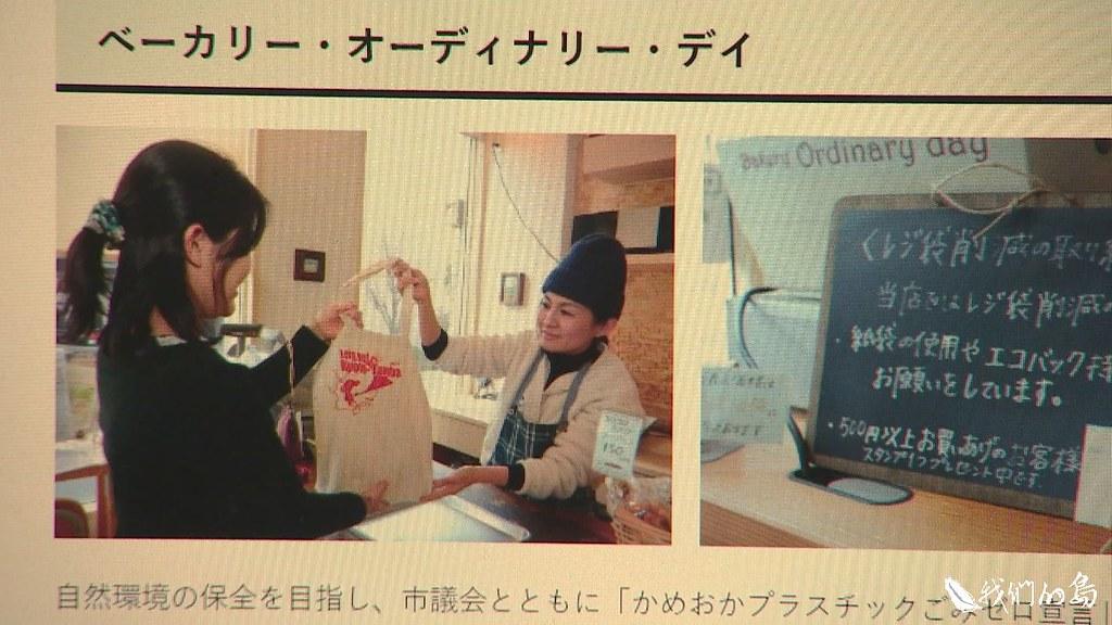 龜岡市在2018年催生全日本第一份「零塑膠袋宣言」,希望在2021年達到全市禁用塑膠袋的目標。(翻攝自龜岡市公所網站)