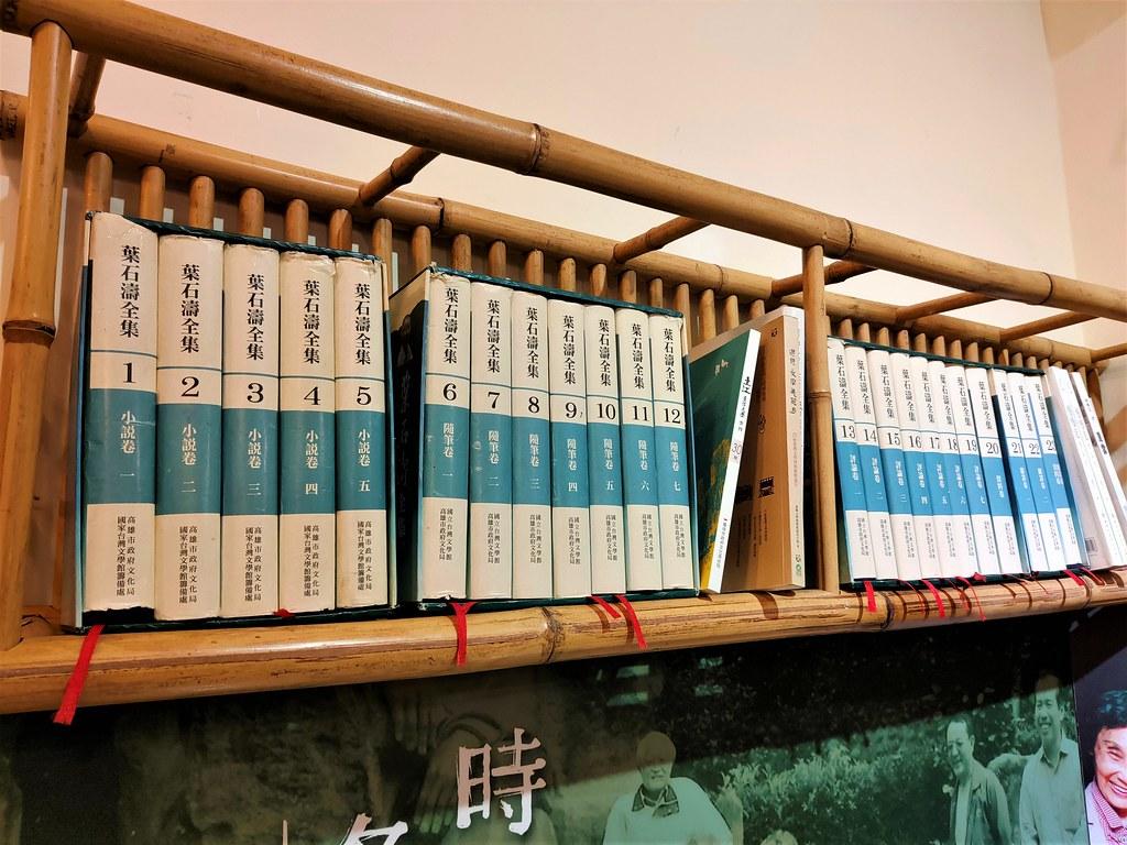 葉石濤文學館 (10)
