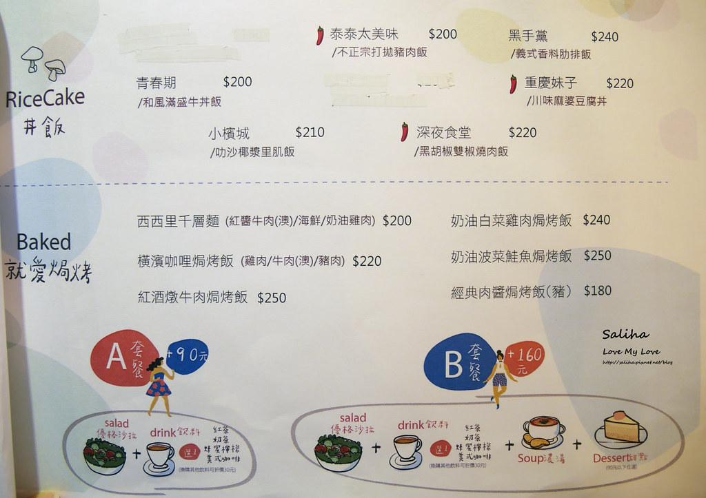 新北新店咖啡廳下午茶推薦大坪林站老派的約會菜單價位訂位menu (5)
