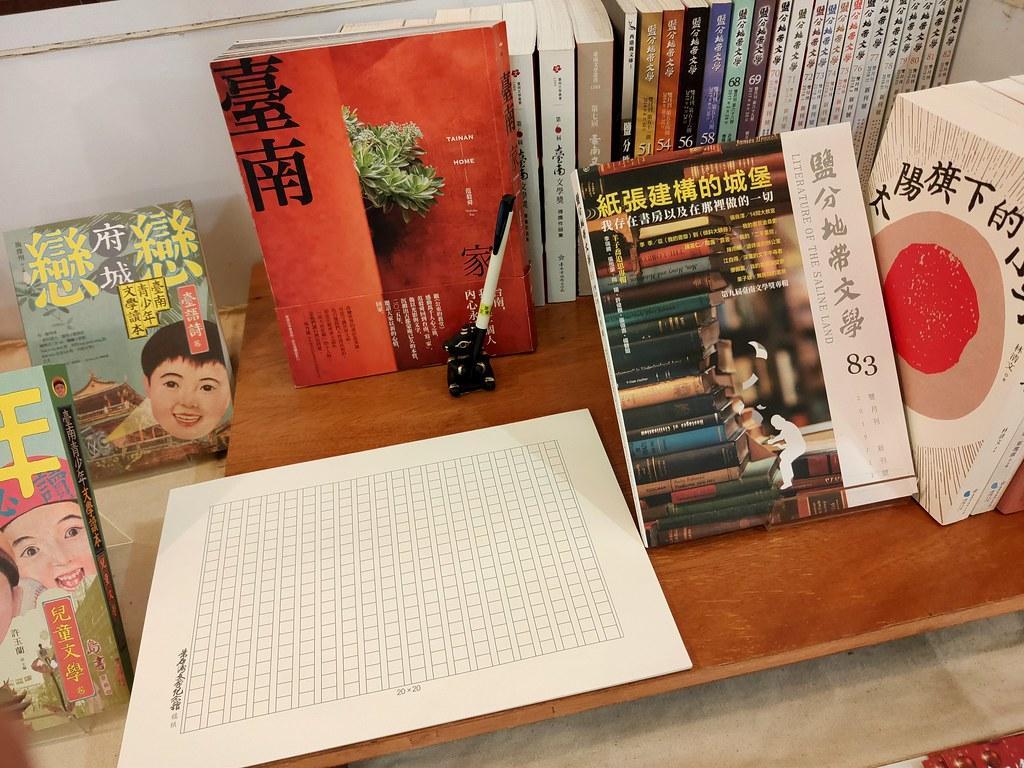 葉石濤文學館 (9)