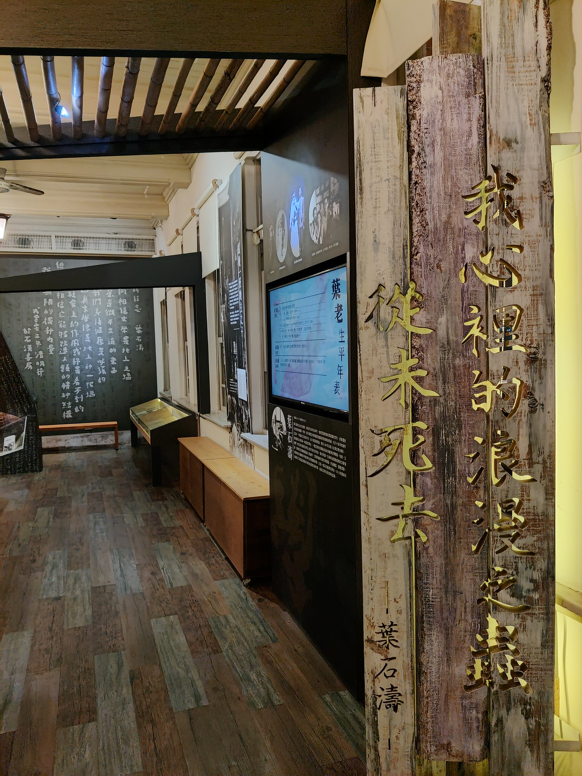 葉石濤文學館 (6)