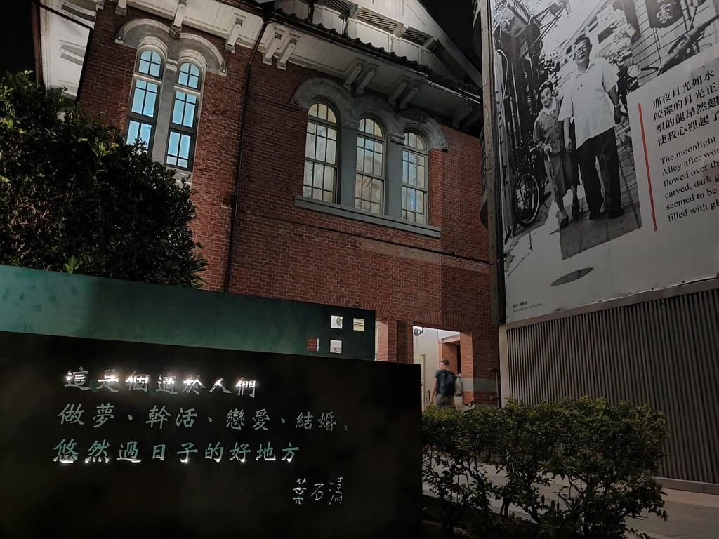 葉石濤文學館 (5)