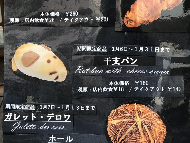 ひぐらしベーカリーの干支パン