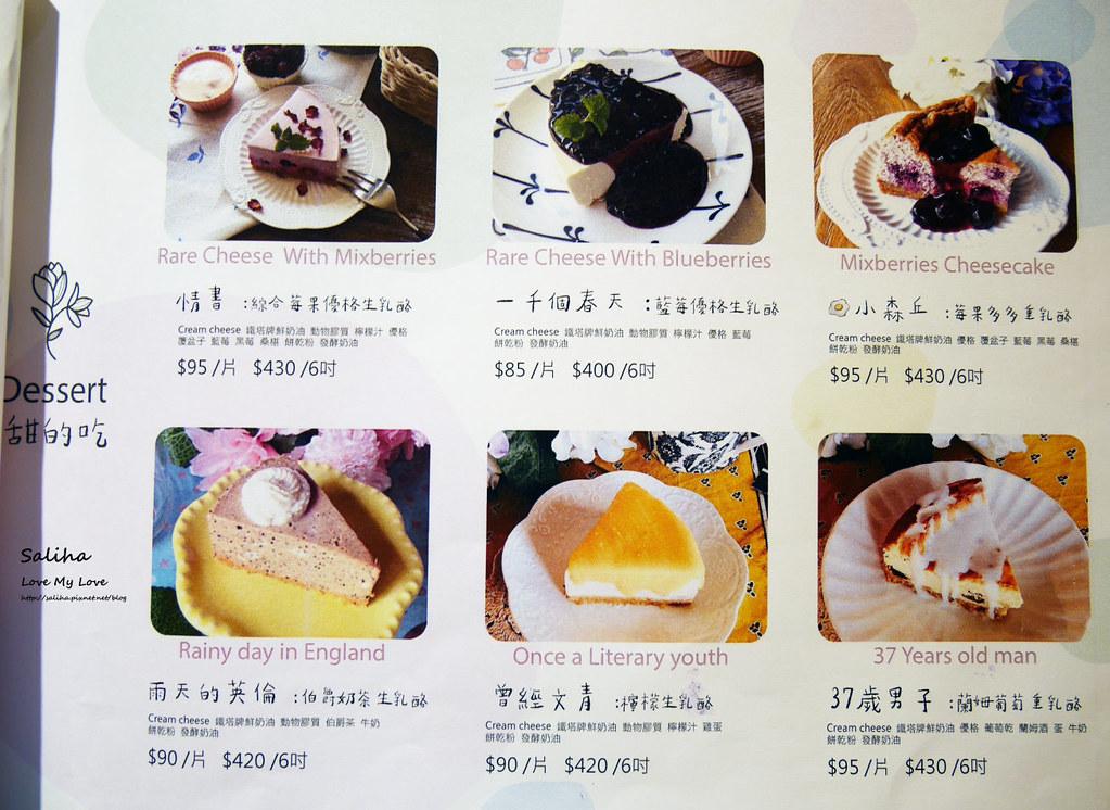 新北新店咖啡廳下午茶推薦大坪林站老派的約會菜單價位訂位menu (3)