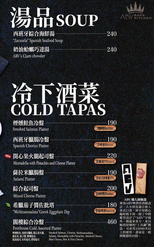 2020板橋府中ABV閣樓餐酒館世界精釀啤酒菜單價位訂位酒類低消不限時間menu (2)