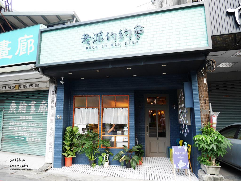 新北新店文青咖啡廳餐廳下午茶推薦大坪林站老派的約會 (2)