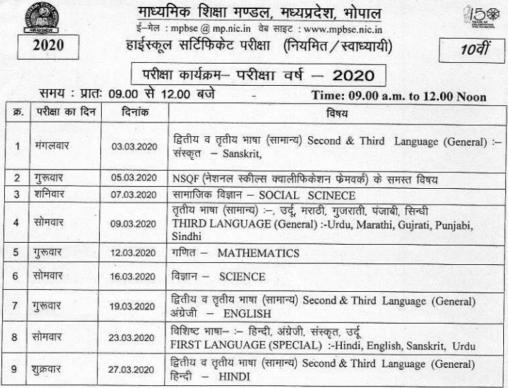 MP Board 10th Time Table 2020