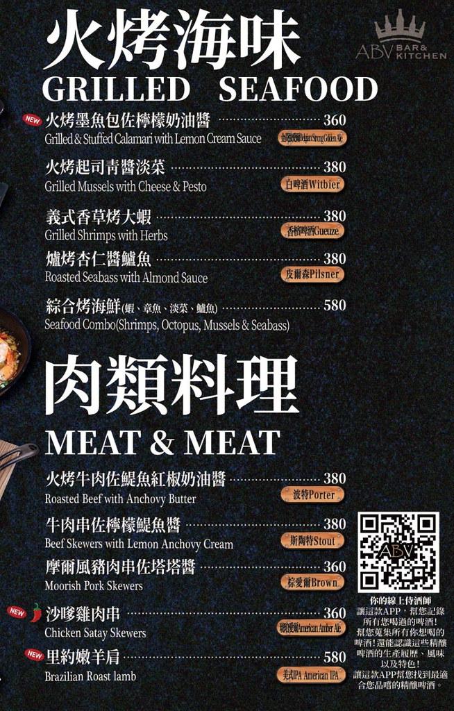 2020板橋府中ABV閣樓餐酒館世界精釀啤酒菜單價位訂位酒類低消不限時間menu (3)